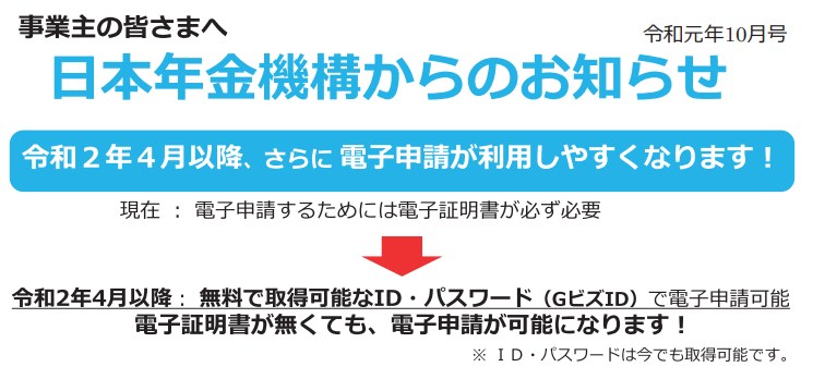プログラム 機構 チェック 年金 日本 仕様